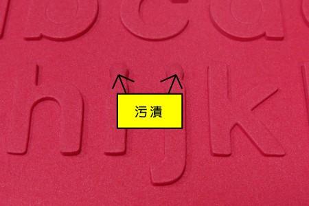 NG品-B001- 大寫ABC 泡棉磁鐵 (單色/不挑色)