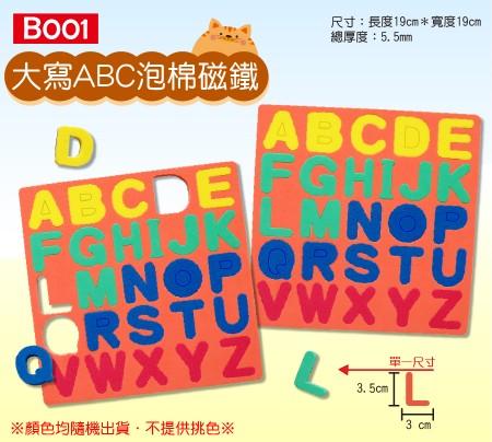 出清品- 大寫ABC 泡棉磁鐵