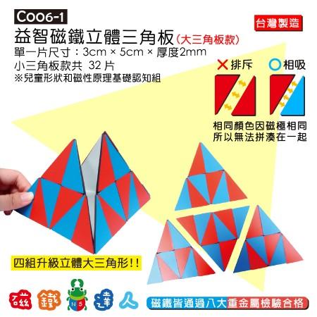 C006-1 益智磁鐵三角板 32片入