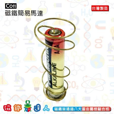 C011 磁鐵簡易馬達