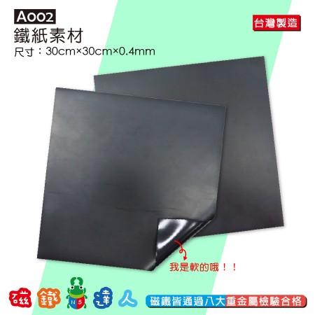 A002 鐵紙素材