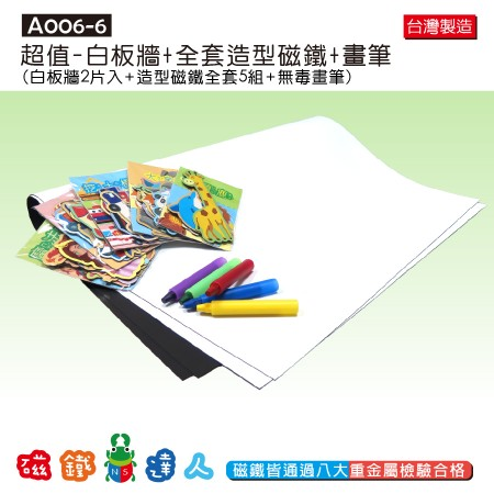 A006-6 超值-白板牆+全套造型磁鐵+畫筆