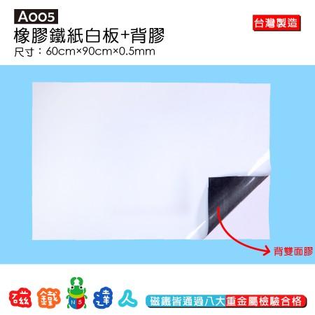 A005 軟性白板牆-軟性鐵紙白板+背膠組
