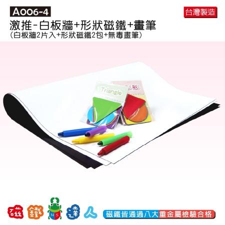 A006-4 激推-白板牆+形狀磁鐵+畫筆