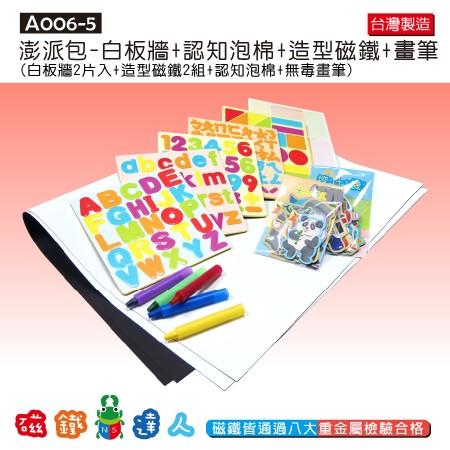 A006-5 澎派包-白板牆+認知泡棉+造型磁鐵+畫筆