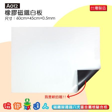 A012 軟磁鐵白板 中尺寸