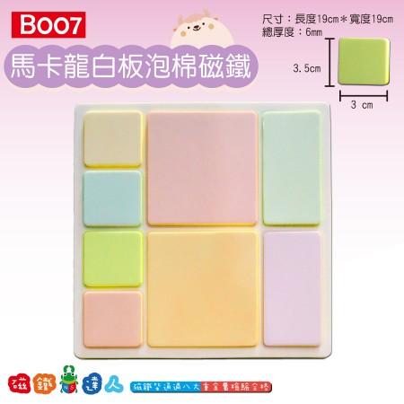 B007- 馬卡龍白板泡棉磁鐵