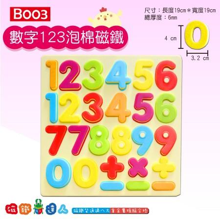 B003- 數字泡棉磁鐵