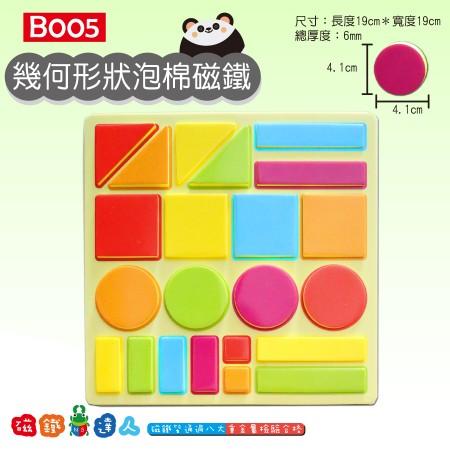 B005- 形狀 泡棉磁鐵