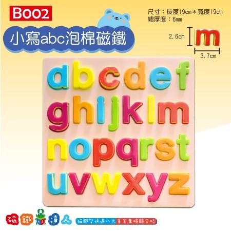 B002- 小寫abc 泡棉磁鐵