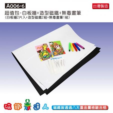 A006-6 超值-白板牆+造型磁鐵*2組+無毒畫筆