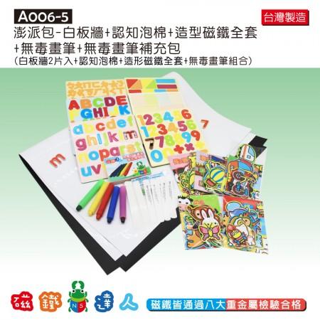 A006-5 澎派包-白板牆+認知泡棉+造型磁鐵+畫筆+補充包