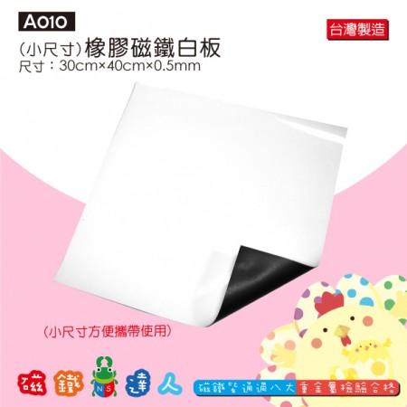 A010 軟磁鐵白板 小尺寸