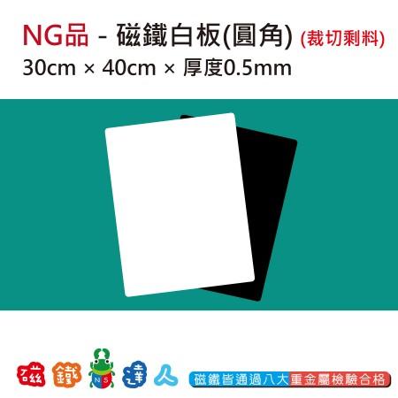 NG品-軟性磁鐵白板(有圓角) 30CM*40CM - 裁切剩料