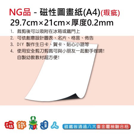 NG品 - E008 磁性圖畫紙 - 表面汙痕
