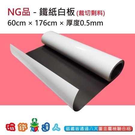 NG品-軟性鐵紙白板 60cm*176cm - 整捲裁切剩料