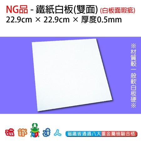 NG品-(雙面白板)鐵紙白板 22.9cm*22.9cm - 白板表面瑕疵