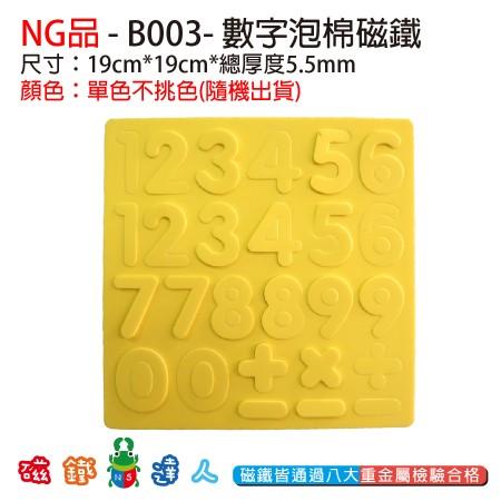NG品-舊款- 數字 泡棉磁鐵 (單色/不挑色)