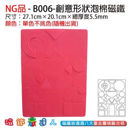 NG品-B006- 創意形狀泡棉磁鐵 (單色/不挑色)