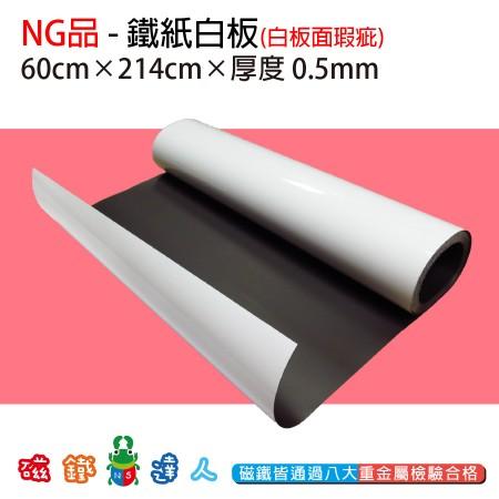 NG品-軟性鐵紙白板 60cm*214cm - 白板表面瑕疵
