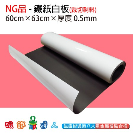 NG品-軟性鐵紙白板 60cm*63cm - 整捲裁切剩料