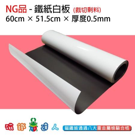 NG品-軟性鐵紙白板 60cm*51.5cm - 整捲裁切剩料