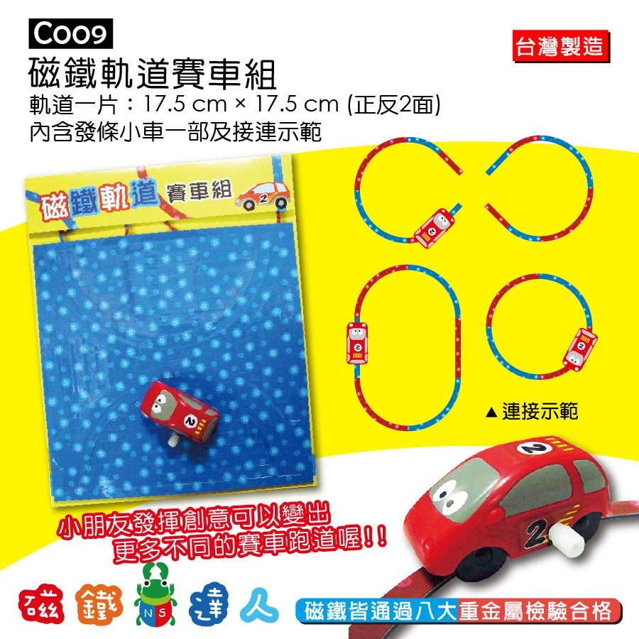 C009 Racing Car With Magnetic Track