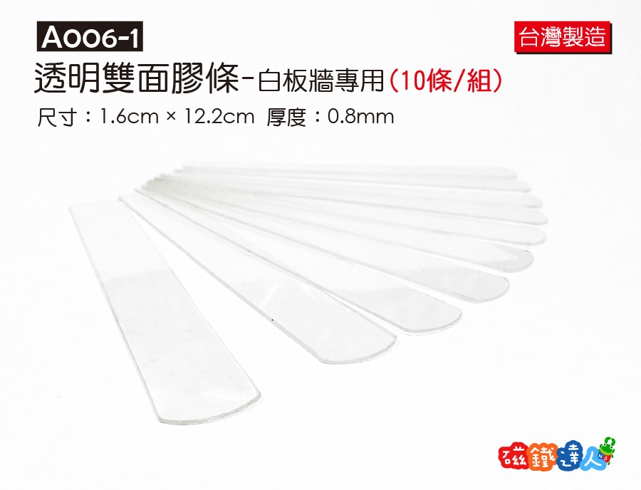A006-1 透明雙面膠條-白板牆(鐵紙白板)專用
