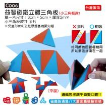 C006 益智磁鐵三角板 8片入