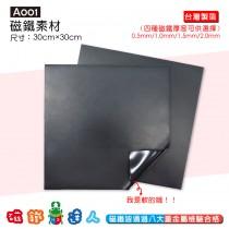 A001 磁鐵素材30×30cm