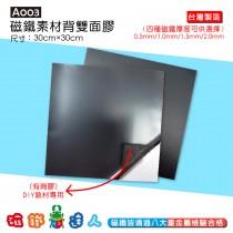 A003 磁鐵背雙面膠30×30cm