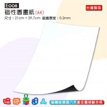 E008 磁性圖畫紙