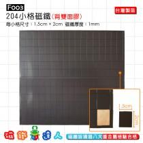F003 (背3M膠)204小格