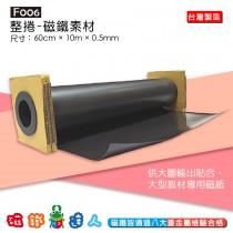 F006磁鐵素材-0.5mm