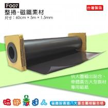 F007磁鐵素材-1.5mm