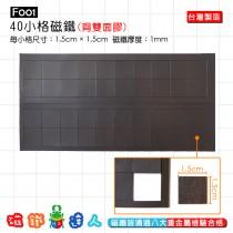 F001 40小格磁鐵(背膠)