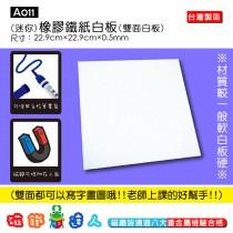 A011 雙面鐵紙白板