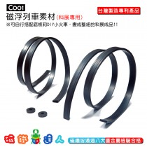 C001 磁浮列車磁鐵素材