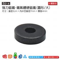 E014 強力磁鐵(黑色大圓)