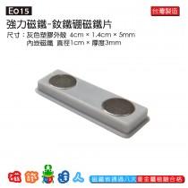 E015 超強力磁鐵片(5MM玻璃用)