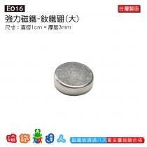 E016 強力磁鐵(銀色大圓)