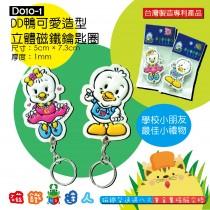 D010-1 DD鴨立體磁鐵鑰匙圈