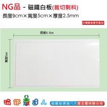 NG品-磁鐵白板 9*5cm*2.5mm-裁切剩料
