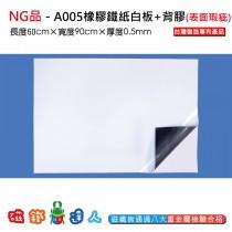 NG品-A005軟性鐵紙白板背雙面膠