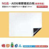 NG品-A006軟性鐵紙白板