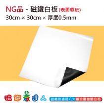 NG品-軟性磁鐵白板 30cm*30cm*0.5mm - 白板表面瑕疵