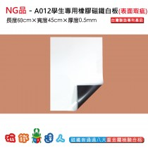 NG品-A012軟性磁鐵白板