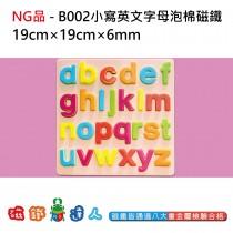 NG品-B002小寫abc 泡棉磁鐵