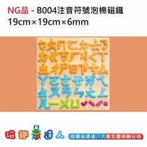 NG品-B004注音符號 泡棉磁鐵