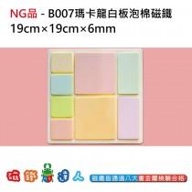 NG品-B007馬卡龍白板 泡棉磁鐵